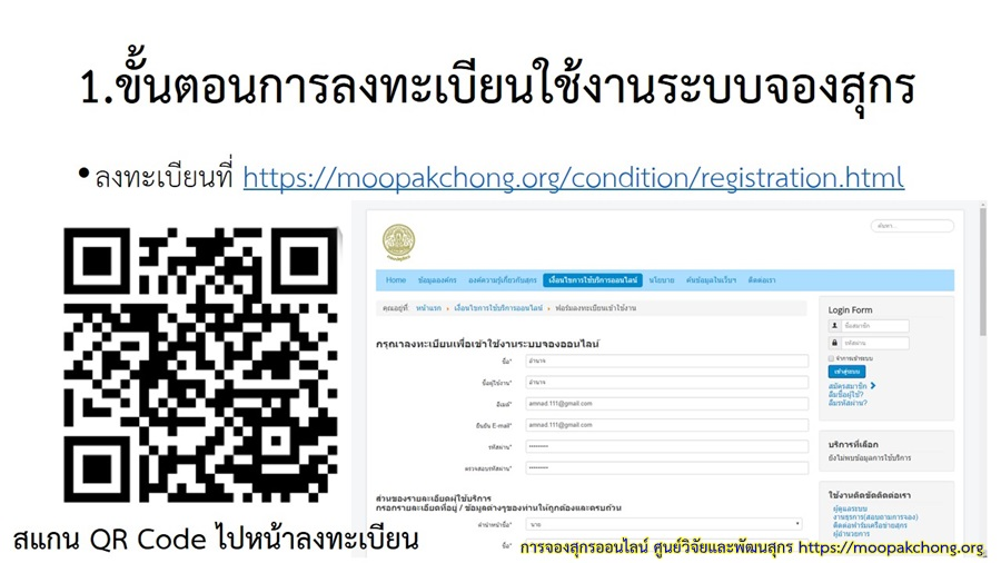 ลงทะเบียนที่ https://moopakchong.org/condition/registration.html